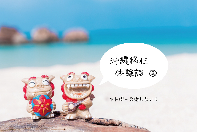 沖縄移住でアトピーは治るのか?沖縄滞在体験談