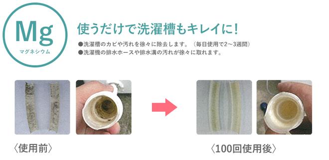 アトピー・赤ちゃん・肌荒れの方におすすめ洗剤いらずマグちゃん洗濯槽の汚れも除去