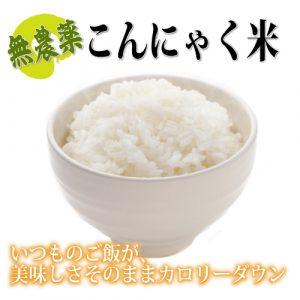 無農薬こんにゃく米