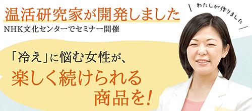 アルポカ開発者 温活研究家・管理栄養士、武井香織先生