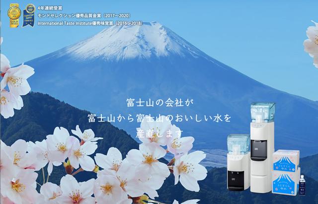 富士山のミネラルウォーター