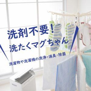 赤ちゃん・アトピー・敏感肌の人に優しい洗剤のいらない洗濯用品・マグちゃん